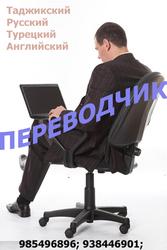 Переводчик Английский,  Русский,  Турецкий и Таджикский