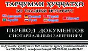 Агентство переводов Душанбе