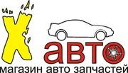 Магазин автозапчастей X-AVTO.