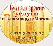 Бухгалтерское обслуживание частным бухгалтером Юг Москвы