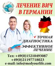 Лечение и роды ВИЧ пациентов в Германии
