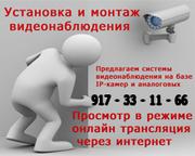 Установка и монтаж видеонаблюдения