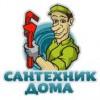 Услуги сантехника. вызов сантехника на дом Душанбе 907452945