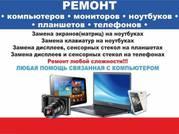 Бесплатный выездной кемонт компьютер на дому