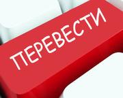 Перевод текстов с русского на таджикский
