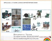 станок для изготовления колючей проволоки китайского производства