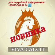 Три-Монокальцифосфат новая поколение VIVA CALCIT