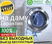 Ремонт стиральных машин на даму Гарантия до 3 лет