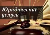 Юридические услуги по вопросам трудовых,  семейных и гражданских прав.