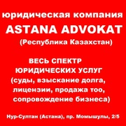 юридические услуги в казахстане