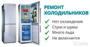 Устои холодильник кондинцыонер стиральная машина